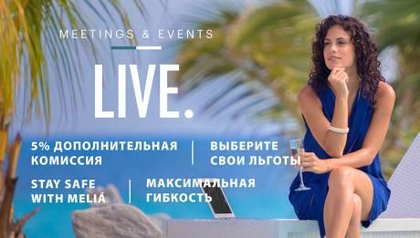 MICE акции - Meliá Hotels International Cuba