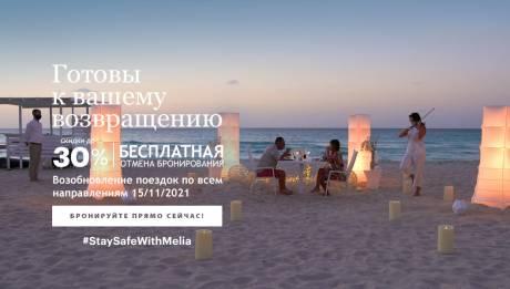 Специальное предложение для отелей Meliá Cuba - Скидка до 30% + Бесплатное аннулирование