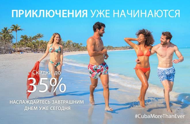 Воспользуйтесь скидкой  до 35%  при предварительном бронировании в Meliá Cuba